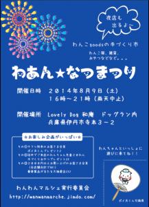8月30日(土)、わあん★なつまつりに出店決定!
